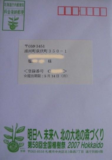 Rimg0715